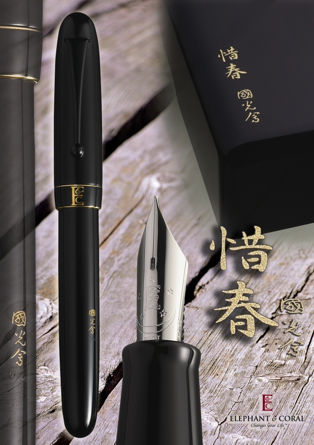 Unsual Black Urushi Fountain Pens