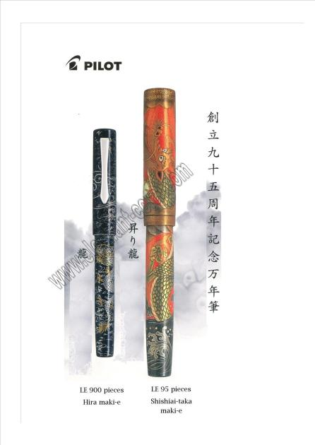 This is the most amazing pen made by Pilot for its 95th Anniversary - Nobori Ryu or The Rising Dragon